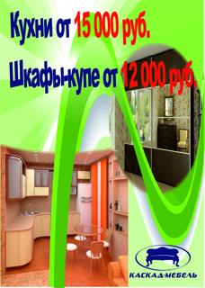 Кухни и шкафы по низким ценам в Москве