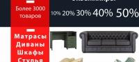 С 01 по 15 октября - ликвидация остатков мебели