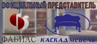 Каскад-мебель - официальный представитель Фабиас!