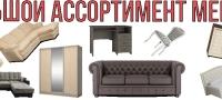 Сезонная распродажа мебели - осень 2018