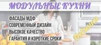 Новинка, модульные кухни