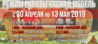 "Режим работы МЦ ""e;Каскад Мебель""e; в мае 2019"